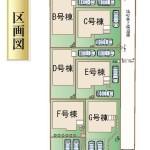 オリエンタルホーム(新築戸建)東区八反田3丁目 D棟