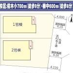 ■北区龍田第三(新築戸建)