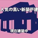 ■中央区黒髪第二(新築戸建)